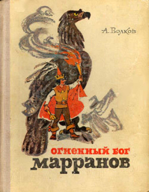Огненный бог марранов скачать книгу бесплатно fb2