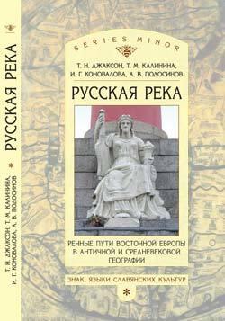 Т. Н. Джаксон «Русская река»: Речные пути Восточной Европы в античной и средневековой географии arial