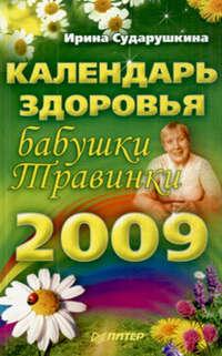 Сударушкина, Ирина  - Календарь здоровья бабушки Травинки на 2009 год