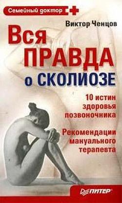 Виктор Ченцов Вся правда о сколиозе виктор халезов увеличение прибыли магазина