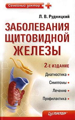 Заболевания щитовидной железы: лечение и профилактика