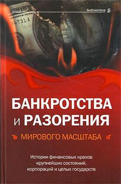 Валерия Башкирова - Банкротства и разорения мирового масштаба. Истории финансовых крахов крупнейших состояний, корпораций и целых государств