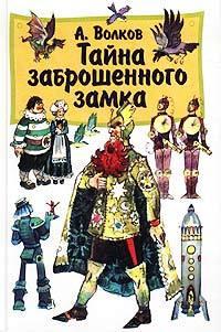 Скачать Александр Волков бесплатно Тайна заброшенного замка