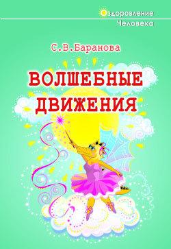 Светлана Васильевна Баранова Волшебные движения савицкая светлана васильевна ляпко мои аппликаторы здоровье без лекарств