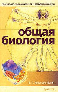 Краснодембский, Евгений  - Общая биология. Пособие для старшеклассников и поступающих в вузы