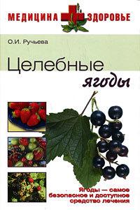 Целебные ягоды LitRes.ru 49.000