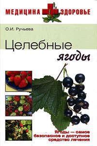 Ручьева, Оксана  - Целебные ягоды