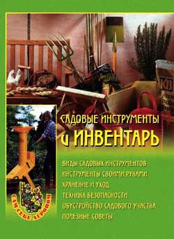 Садовые инструменты и инвентарь LitRes.ru 49.000