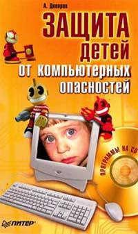Днепров, Александр  - Защита детей от компьютерных опасностей