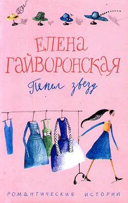 Елена Гайворонская бесплатно