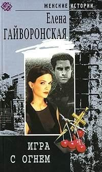 Гайворонская, Елена  - Игра с огнем