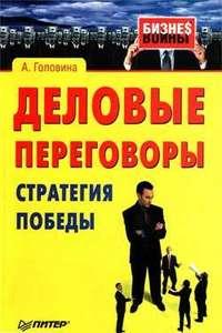 Головина, Анна Сергеевна  - Деловые переговоры. Стратегия победы