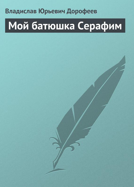 Владислав Дорофеев Мой батюшка Серафим куплю чехол длябронежилета б у в нижегородской области