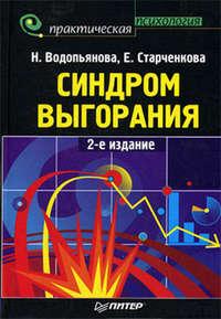 Водопьянова, Наталия  - Синдром выгорания