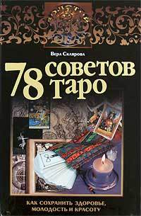 быстрое скачивание Вера Склярова читать онлайн