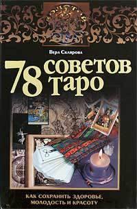Склярова, Вера  - 78 советов Таро. Как сохранить здоровье, молодость и красоту