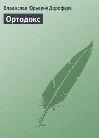 Дорофеев, Владислав  - Ортодокс (сборник)
