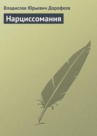 - Нарциссомания