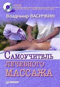 - Самоучитель лечебного массажа