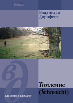 Владислав Дорофеев Томление (Sehnsucht) или смерть в Висбадене sehnsucht cd