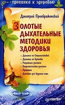 Обложка книги Золотые дыхательные методики здоровья, автор ДмитрийПреображенский