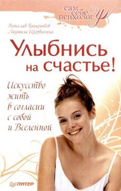 Улыбнись на счастье!