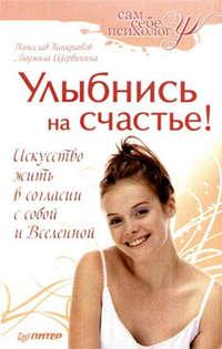Панкратов, Вячеслав Николаевич  - Улыбнись на счастье!