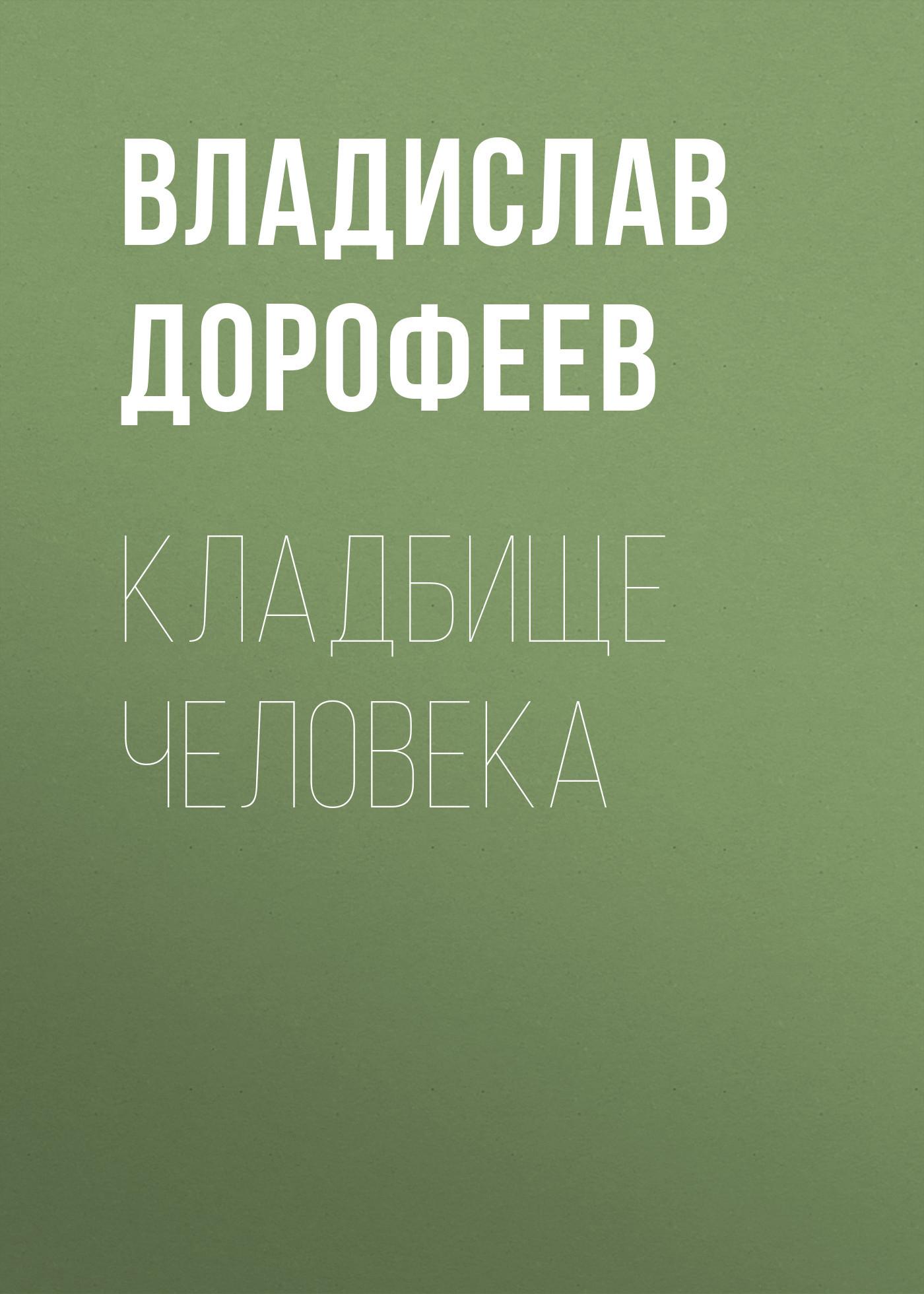 Владислав Дорофеев Кладбище человека