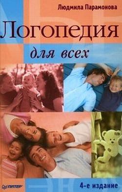 Людмила Парамонова Логопедия для всех