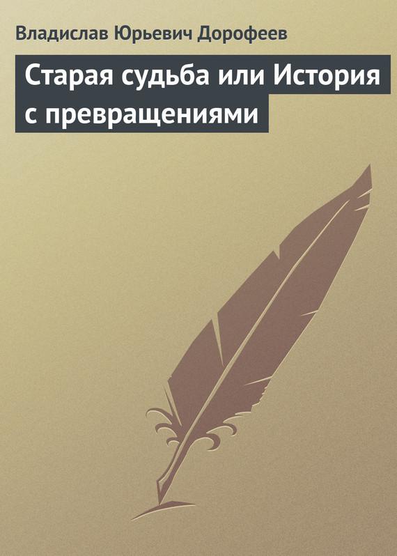 Владислав Дорофеев Старая судьба или История с превращениями