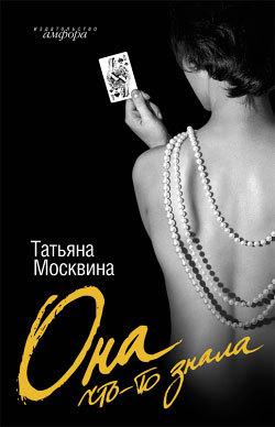 Татьяна Москвина Она что-то знала жуйдемен где в аптеках москвы