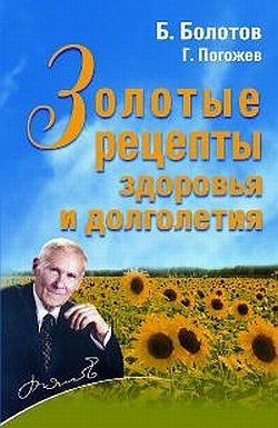 Борис Болотов Золотые рецепты здоровья и долголетия