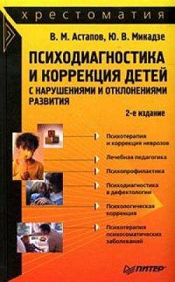 Психодиагностика и коррекция детей с нарушениями и отклонениями развития: хрестоматия