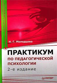 Молодцова, Наталья Геннадьевна  - Практикум по педагогической психологии