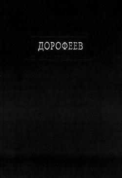 интригующее повествование в книге Владислав Дорофеев