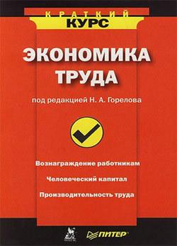 Коллектив авторов Экономика труда: краткий курс экономика труда учебное пособие