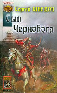 Сергей Шведов бесплатно