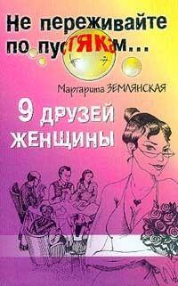 Землянская, Маргарита  - 9 друзей женщины