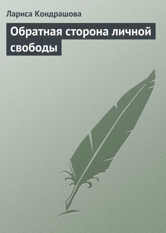 Лариса Кондрашова