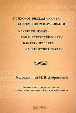 Обложка книги Психологическая служба в современном образовании: Рабочая книга, автор авторов, Коллектив