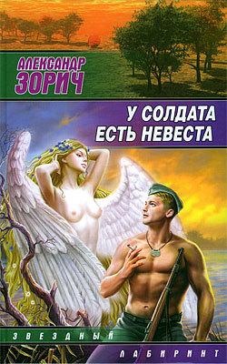 Александр Зорич У солдата есть невеста (сборник)