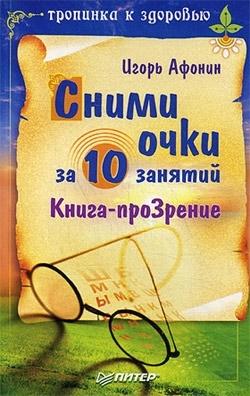 Сними очки за 10 занятий