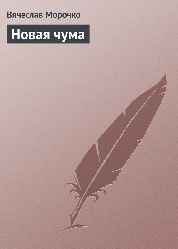 Вячеслав Морочко Новая чума вячеслав морочко им уже не вернуться