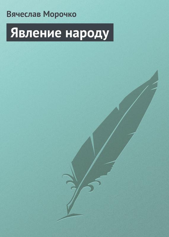 Обложка книги Явление народу, автор Морочко, Вячеслав
