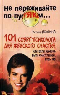 Волгина, Ксения  - Хочешь быть счастливой – будь ею