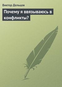 Дельцов, Виктор  - Почему я ввязываюсь в конфликты?