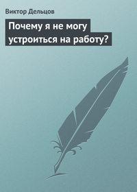 Дельцов, Виктор  - Почему я не могу устроиться на работу?