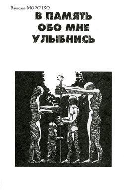 Вячеслав Морочко В память обо мне улыбнись вячеслав морочко им уже не вернуться