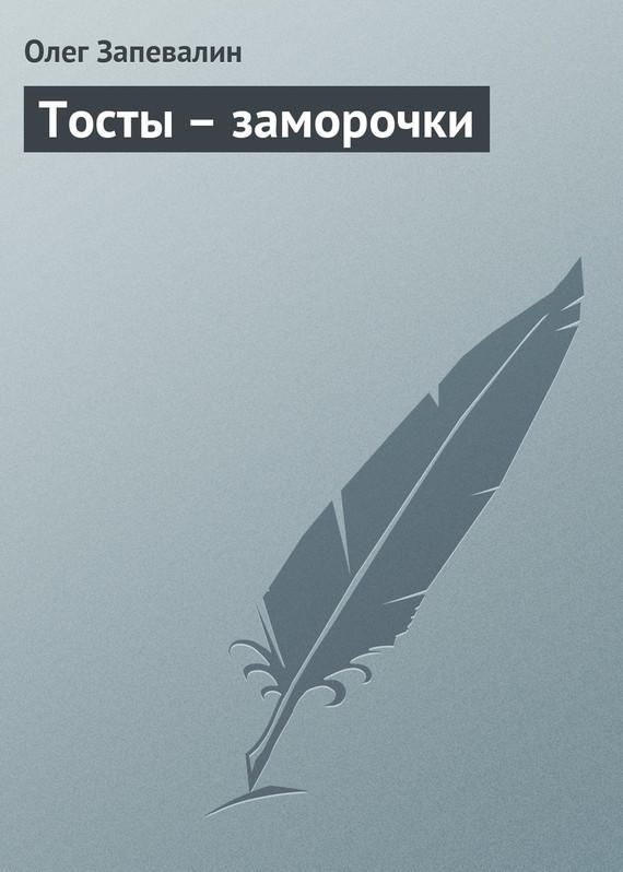 Олег Запевалин бесплатно