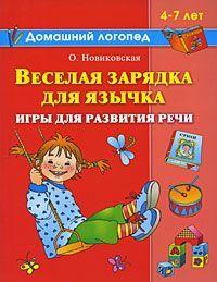 О. А. Новиковская Веселая зарядка для язычка консультирование родителей в детском саду